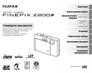 Fujifilm FinePix Z200fd - инструкция по эксплуатации