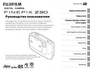 Fujifilm FinePix Z30 - инструкция по эксплуатации