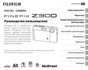 Fujifilm FinePix Z300 - инструкция по эксплуатации