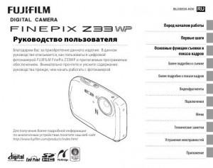 Fujifilm FinePix Z33WP - инструкция по эксплуатации