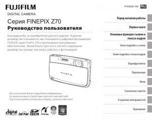 Fujifilm FinePix Z70 - инструкция по эксплуатации