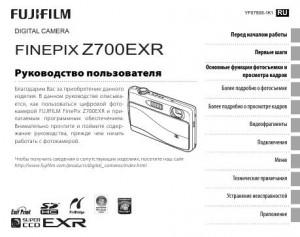 Fujifilm FinePix Z700EXR - инструкция по эксплуатации