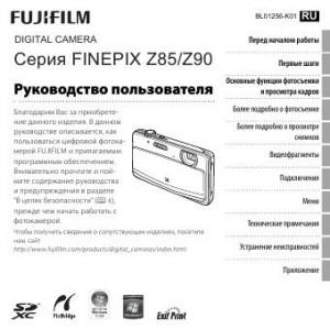 Fujifilm FinePix Z85, FinePix Z90 - инструкция по эксплуатации