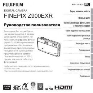 Fujifilm FinePix Z900EXR - инструкция по эксплуатации