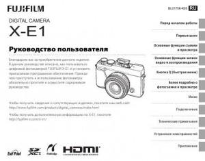 Fujifilm X-E1 - инструкция по эксплуатации