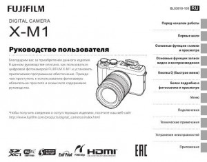 Fujifilm x-m1 инструкция на русском