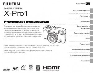 Fujifilm X-Pro1 - инструкция по эксплуатации