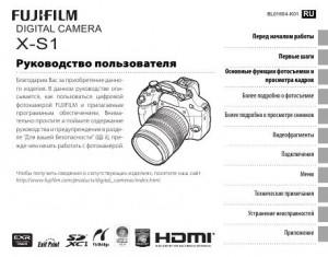 Fujifilm X-S1 - инструкция по эксплуатации