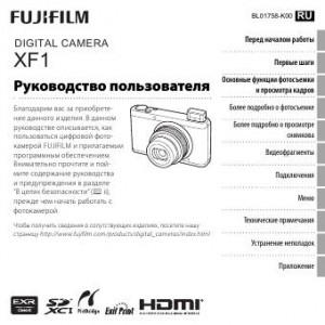 Fujifilm XF1 - инструкция по эксплуатации