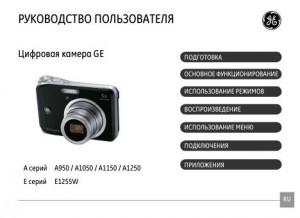 General Electric A950, A1050, A1150, A1250, E1255W - руководство пользователя