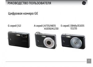 General Electric G2, A735, A835, A1030, A1230, E840s, E1035, E1235 - руководство пользователя