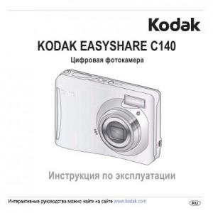 Kodak EasyShare C140 - инструкция по эксплуатации