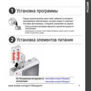 Kodak EasyShare C160, EasyShare C180 - инструкция по эксплуатации