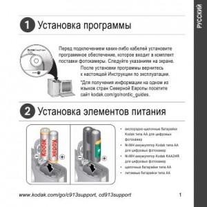 Kodak EasyShare C913 - инструкция по эксплуатации