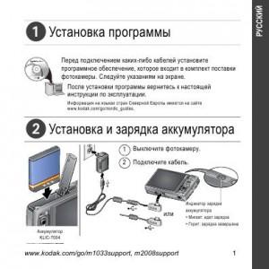 Kodak EasyShare M1033 - инструкция по эксплуатации