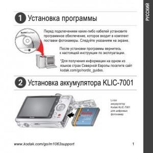 Kodak EasyShare M1063 - инструкция по эксплуатации