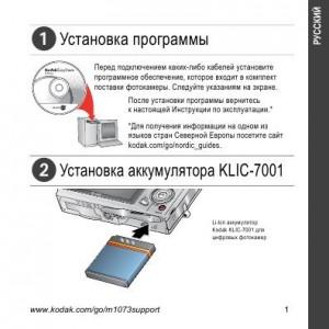 Kodak EasyShare M1073 IS - инструкция по эксплуатации