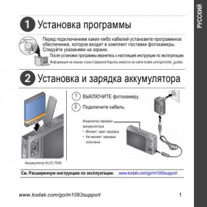 Kodak EasyShare M1093 IS - инструкция по эксплуатации