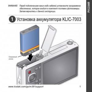 Kodak EasyShare M381 - инструкция по эксплуатации