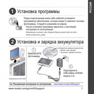 Kodak EasyShare M420 - инструкция по эксплуатации