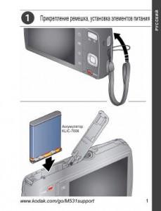 Kodak EasyShare M531 - инструкция по эксплуатации