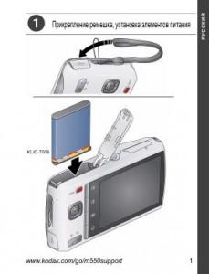 Kodak EasyShare M550 - инструкция по эксплуатации