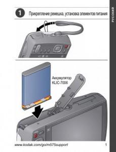 Kodak EasyShare M575 - инструкция по эксплуатации