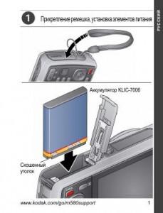 Kodak EasyShare M580 - инструкция по эксплуатации