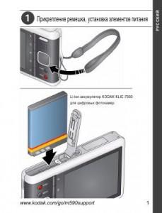 Kodak EasyShare M590 - инструкция по эксплуатации
