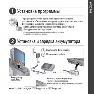Kodak EasyShare V1073, EasyShare V1273 - инструкция по эксплуатации