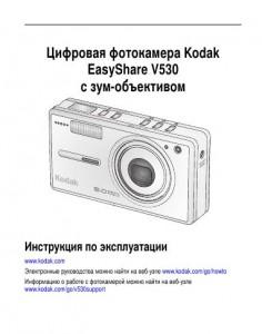 Kodak EasyShare V530 - инструкция по эксплуатации