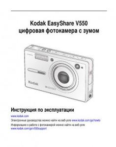 Kodak EasyShare V550 - инструкция по эксплуатации
