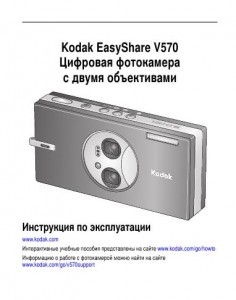 Kodak EasyShare V570 - инструкция по эксплуатации