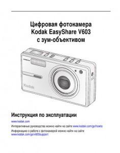 Kodak EasyShare V603 - инструкция по эксплуатации