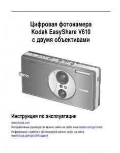 Kodak EasyShare V610 - инструкция по эксплуатации