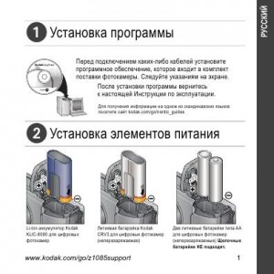 Kodak EasyShare Z1085 IS - инструкция по эксплуатации