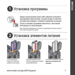 Kodak EasyShare Z8612 IS - инструкция по эксплуатации