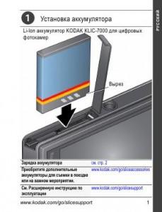 Kodak SLICE - инструкция по эксплуатации