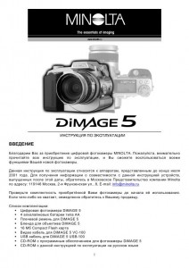 Konica Minolta DiMAGE 5 - инструкция по эксплуатации