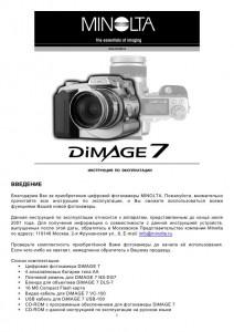 Konica Minolta DiMAGE 7 - инструкция по эксплуатации