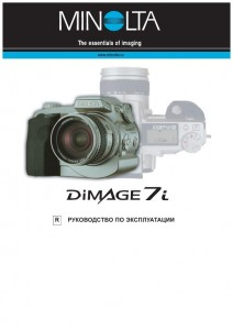 Konica Minolta DiMAGE 7i - руководство по эксплуатации