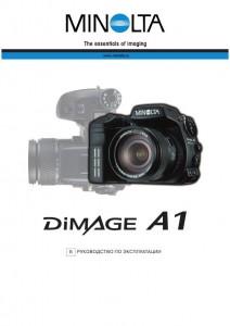Konica Minolta DiMAGE A1 - руководство по эксплуатации