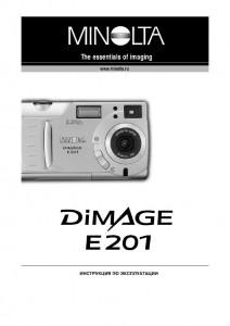 Konica Minolta DiMAGE E201 - руководство по эксплуатации