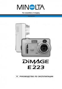 Konica Minolta DiMAGE E223 - руководство по эксплуатации