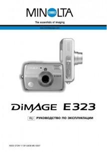 Konica Minolta DiMAGE E323 - руководство по эксплуатации
