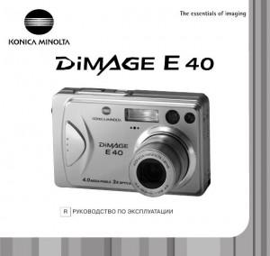 Konica Minolta DiMAGE E40 - руководство по эксплуатации