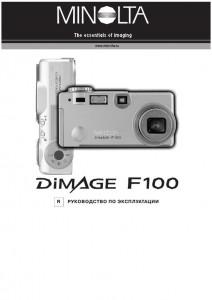 Konica Minolta DiMAGE F100 - руководство по эксплуатации