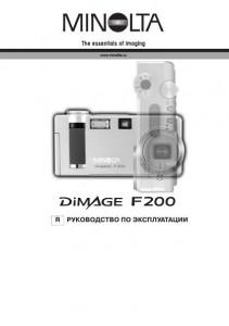Konica Minolta DiMAGE F200 - руководство по эксплуатации