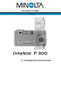 Konica Minolta DiMAGE F300 - руководство по эксплуатации