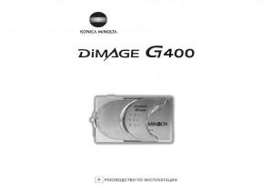 Konica Minolta DiMAGE G400 - руководство по эксплуатации
